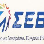 ΣΕΒ: Τα 11 επαγγέλματα με τη μεγαλύτερη ζήτηση, πλήρη απασχόληση και καλή μισθοδοσία