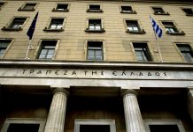 ατο 10% η ύφεση το2020 εκτιμά η Τράπεζα της Ελλάδος