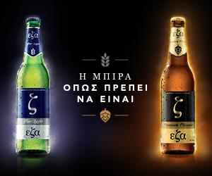 ΕΖΑ, Η μπύρα όπως πρέπει να είναι
