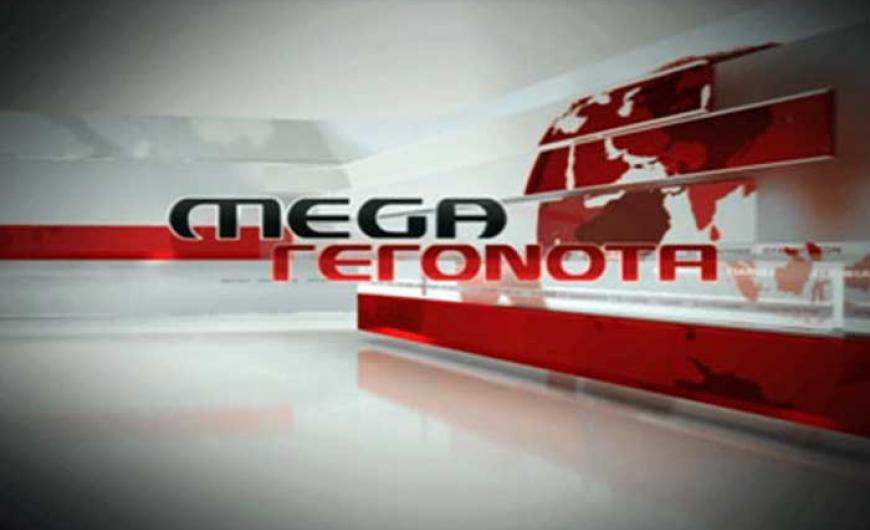 19f1f46d09 Υπό δικαστική προστασία έως τις 30 Οκτωβρίου το Mega - economico.gr