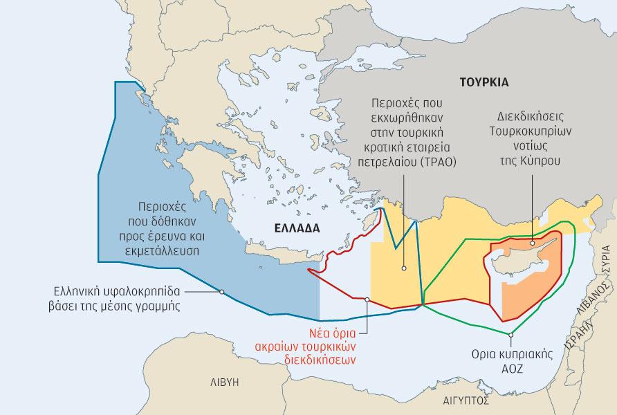 Αυτοί είναι οι 7 χάρτες των ακραίων τουρκικών διεκδικήσεων στο Αιγαίο και  τη Μεσόγειο economico.gr | Ειδήσεις | Νέα | Επικαιρότητα