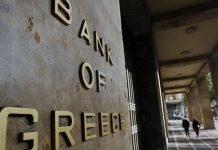 Η σύσταση της Βad Bank θα πραγματοποιηθεί από την ΤτΕ