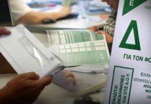 Την μονιμοποίηση της μείωσης προκαταβολής φόρου εξετάζει το Κυβερνητικό επιτελείο