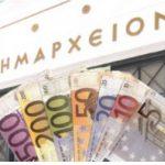 Προεκλογικό δώρο ύψους 150 εκατ. ευρώ δίνει το υπουργείο Εσωτερικών στους Δήμους...