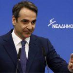 Ψέματα, φόροι και Μακεδονία, γι' αυτά θα θυμόμαστε τον κ. Τσίπρα είπε ο Κυριάκος Μητσοτάκης