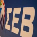 Περαιτέρω βελτίωση του οικονομικού κλίματος με την εκλογή της νέας κυβέρνησης ''βλέπει'' ο ΣΕΒ