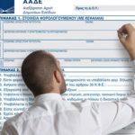 Φορολογικές δηλώσεις - Προσοχή στους προσυμπληρωμένους κωδικούς