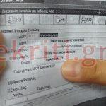 Φορολογούμενος βρέθηκε να χρωστάει στην εφορία του Ηρακλείου Κρήτης...3 δισ. ευρώ!