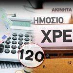 240.340 φορολογούμενοι έχουν ενταχθεί στη ρύθμιση των 120 δόσεων - Τι ισχύει για ιδιώτες και επιχειρήσεις