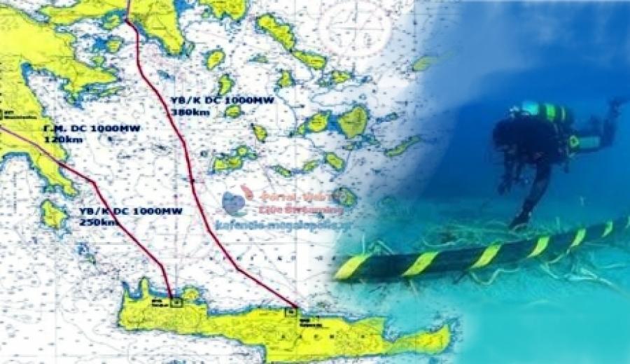 Η «Αριάδνη Interconnection» ανακοίνωσε την προκήρυξη των διαγωνισμών για την ηλεκτρική διασύνδεση Κρήτης-Αττικής