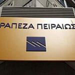 Στην Τράπεζα Πειραιώς στραμμένο το βλέμμα της ελληνικής αγοράς- Aνοίγει το βιβλίο προσφορών για το ομόλογο TIER II