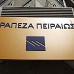 40 στελέχοι της Τράπεζας Πειραιώς καλούνται για εξηγήσεις για το αδίκημα της απιστίας από την εισαγγελία