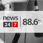 Αυλαία ρίχνει ο ενημερωτικός ραδιοφωνικός σταθμός News 24/7 που μετατρέπεται σε μουσικό