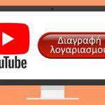 Στην απενεργοποίηση 210 καναλιών προχώρησε το YouTube