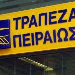 Ξεκινά τη λειτουργία νέας εταιρείας διαχείρισης των NPLs η Τράπεζα Πειραιώς