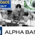 Πάνω από κάθε προσδοκία η συμμετοχή στην εθελούσια της Alpha Bank