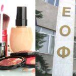 «Καμπανάκι» από τον ΕΟΦ για 15 επικίνδυνα καλλυντικά