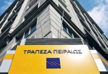Η Τράπεζα Πειραιώς αντλεί 500 εκατ. ευρώ, με το πράσινο senior preferred ομόλογο της