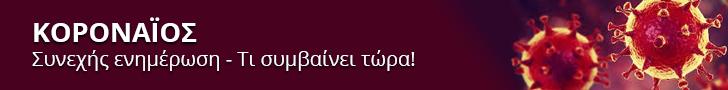 ΚΟΡΟΝΑΪΟΣ - ΣΥΝΕΧΗΣ ΕΝΗΜΕΡΩΣΗ
