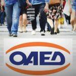 Τρία ενισχυμένα προγράμματα επιδότησης της εργασίας από τον ΟΑΕΔ