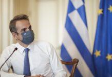 Μητσοτάκης υπουργικό