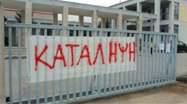 συλλαλητήριο κατάληψη τηλεκπαίδευση