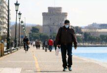 Κορονοϊός Θεσσαλονίκη