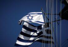 Ελλάδα Ισραήλ