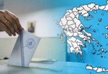 εκλογικός νόμος