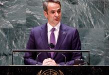 Μητσοτάκης ΟΗΕ