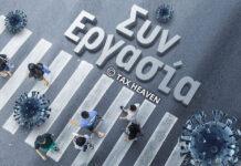 Ενισχύσεις 90,3 εκατ. από το υπ.Εργασίας, e-ΕΦΚΑ και ΟΑΕΔ