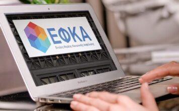 """Ηλεκτρονικός """"Πύργος ελέγχου"""" στον ΕΦΚΑ για την έκδοση των συντάξεων"""