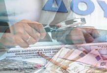 «Ραβασάκια» σε χιλιάδες φορολογούμενους από την εφορία